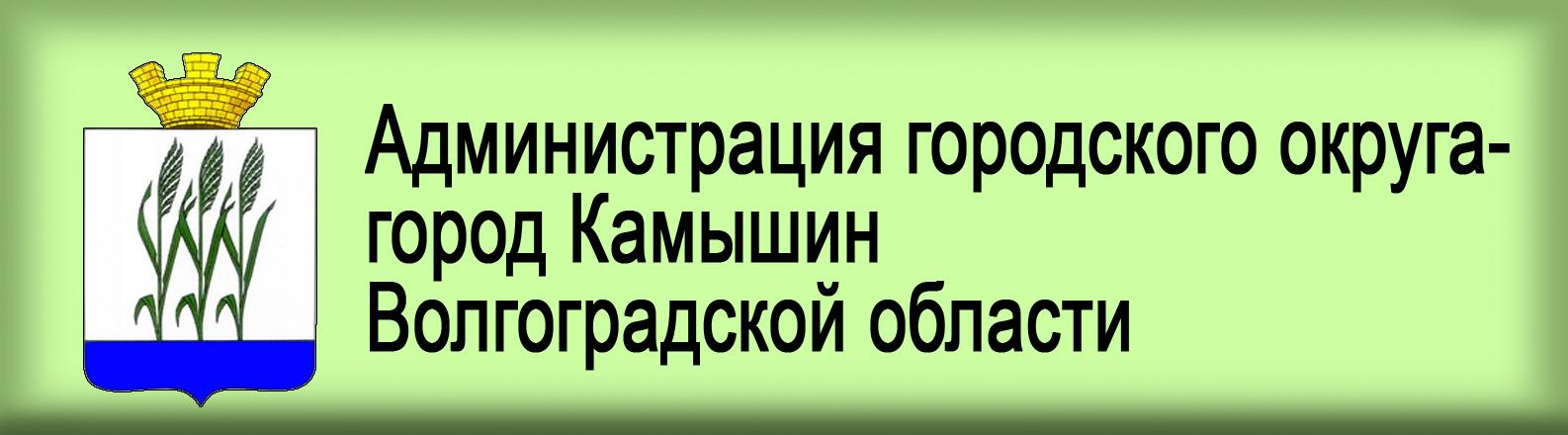 Сайт Администрации городского округа - городКамышин