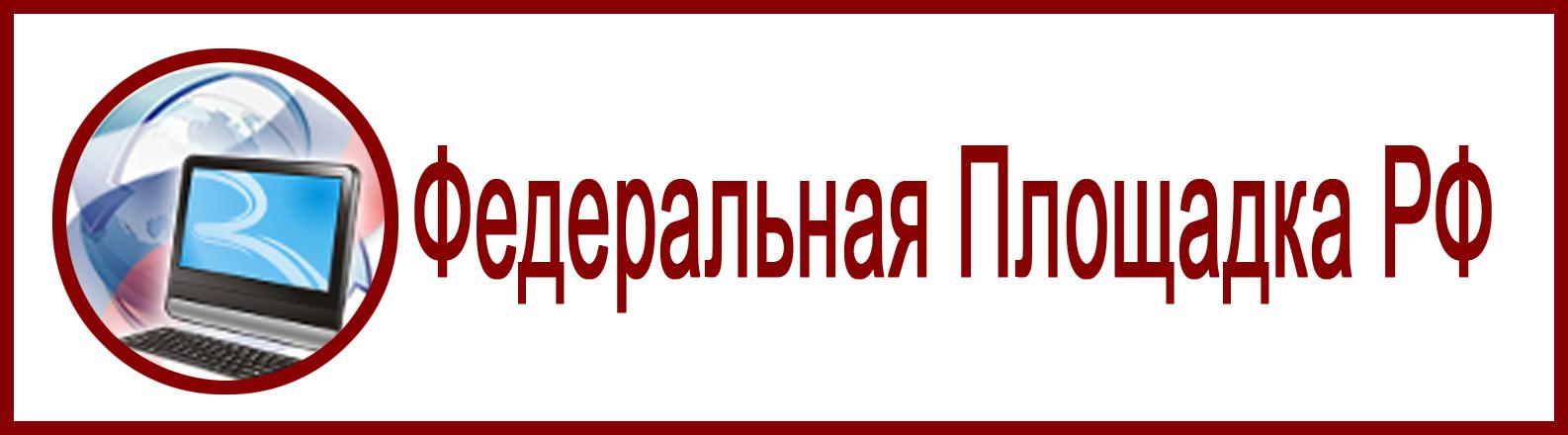 Федеральная Площадка РФ